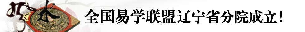 董晓峰沈阳周易大师|沈阳周易|全国周易联盟辽宁省沈阳周易研究院