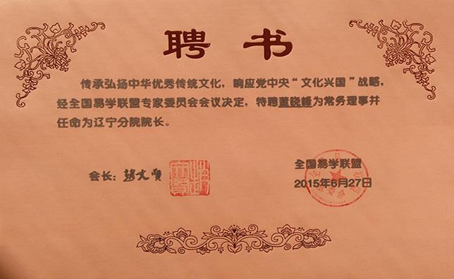 全国易学联盟任命董晓峰为辽宁省周易研究院(分院)
