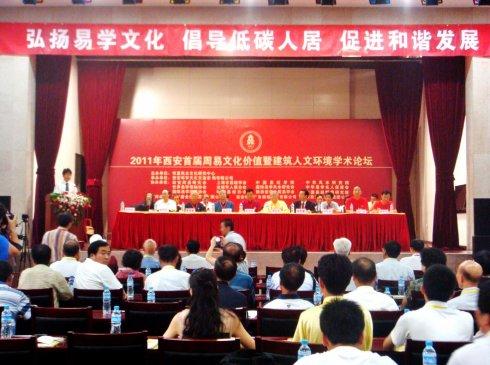 2011年西安首届周易文化价值暨建筑人文环境学术论坛