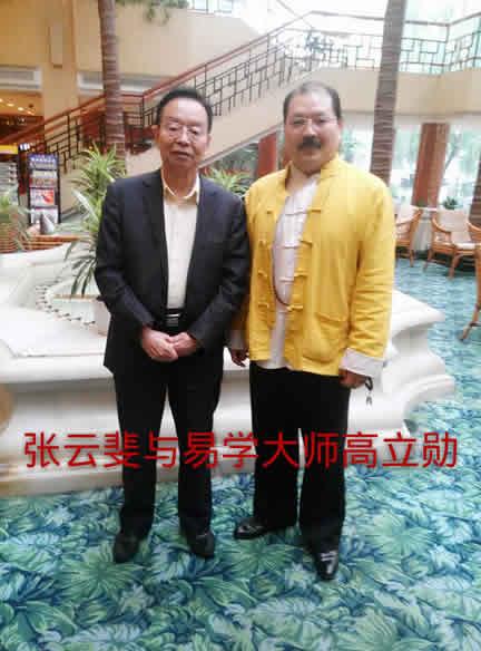 张院长与西安周易研究会会长高力勋合影
